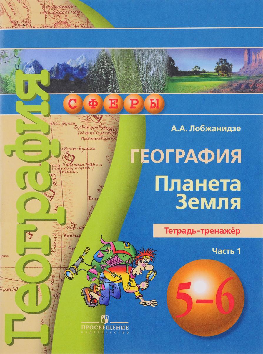 А. А. Лобжанидзе География. 5-6 классы. Планета Земля. Тетрадь-тренажер. В 2 частях. Часть 1