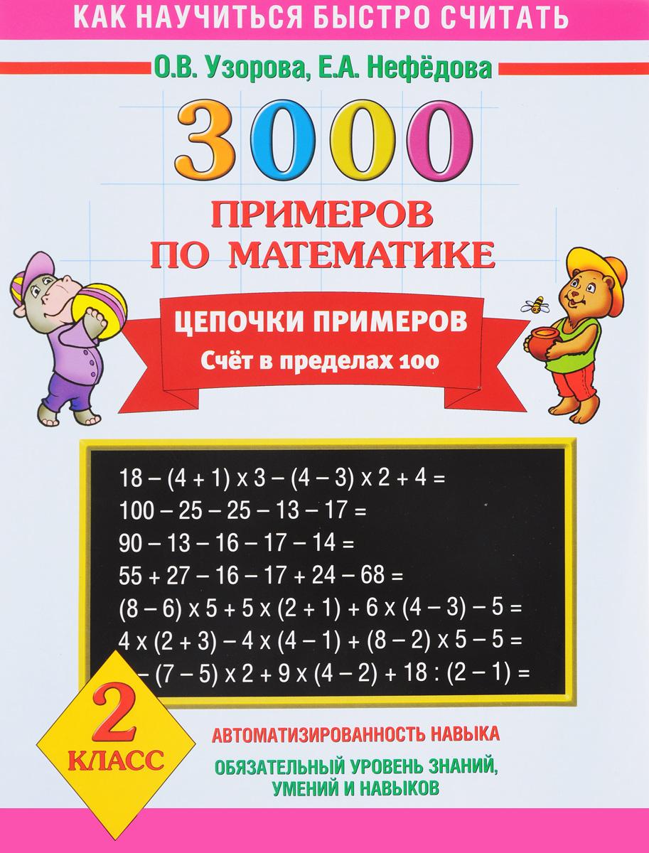 О. В. Узорова, Е. А. Нефедова Математика. 2 класс. 3000 примеров. Цепочки примеров. Счет в пределах 100