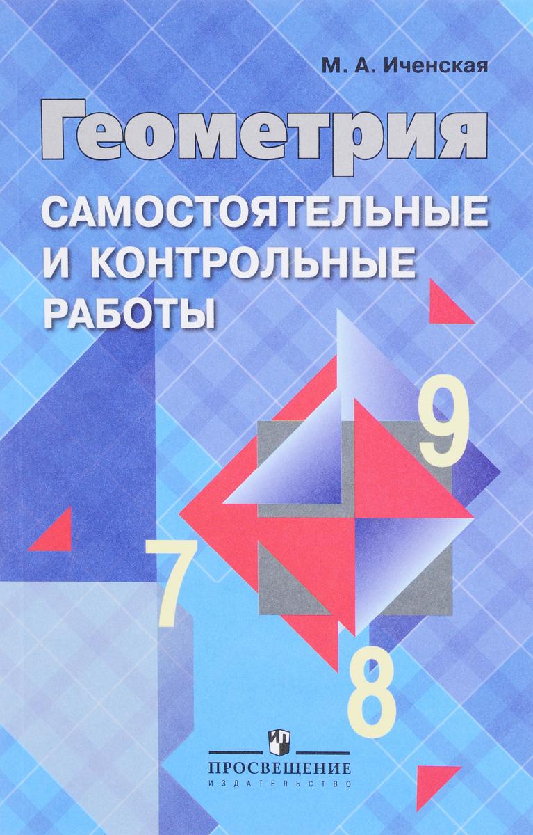 Геометрия. 7-9 классы. Самостоятельные и контрольные работы