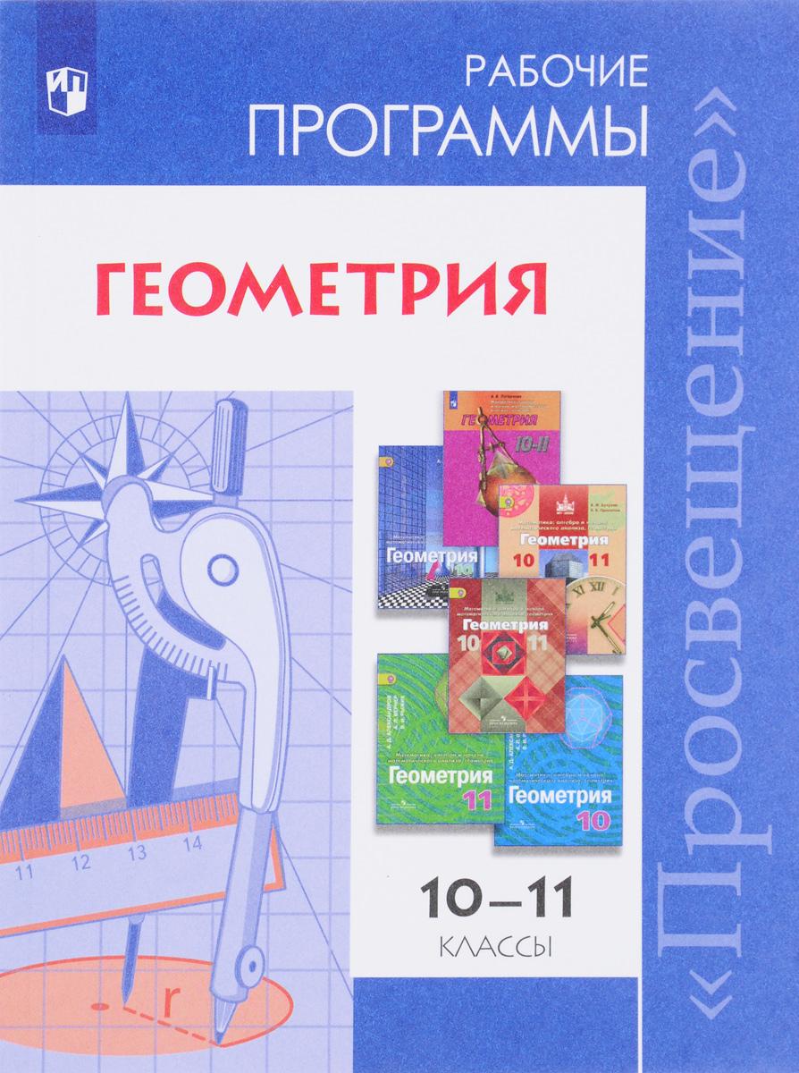 Геометрия. 10-11 классы. Сборник рабочих программ. Базовый и углубленный уровни