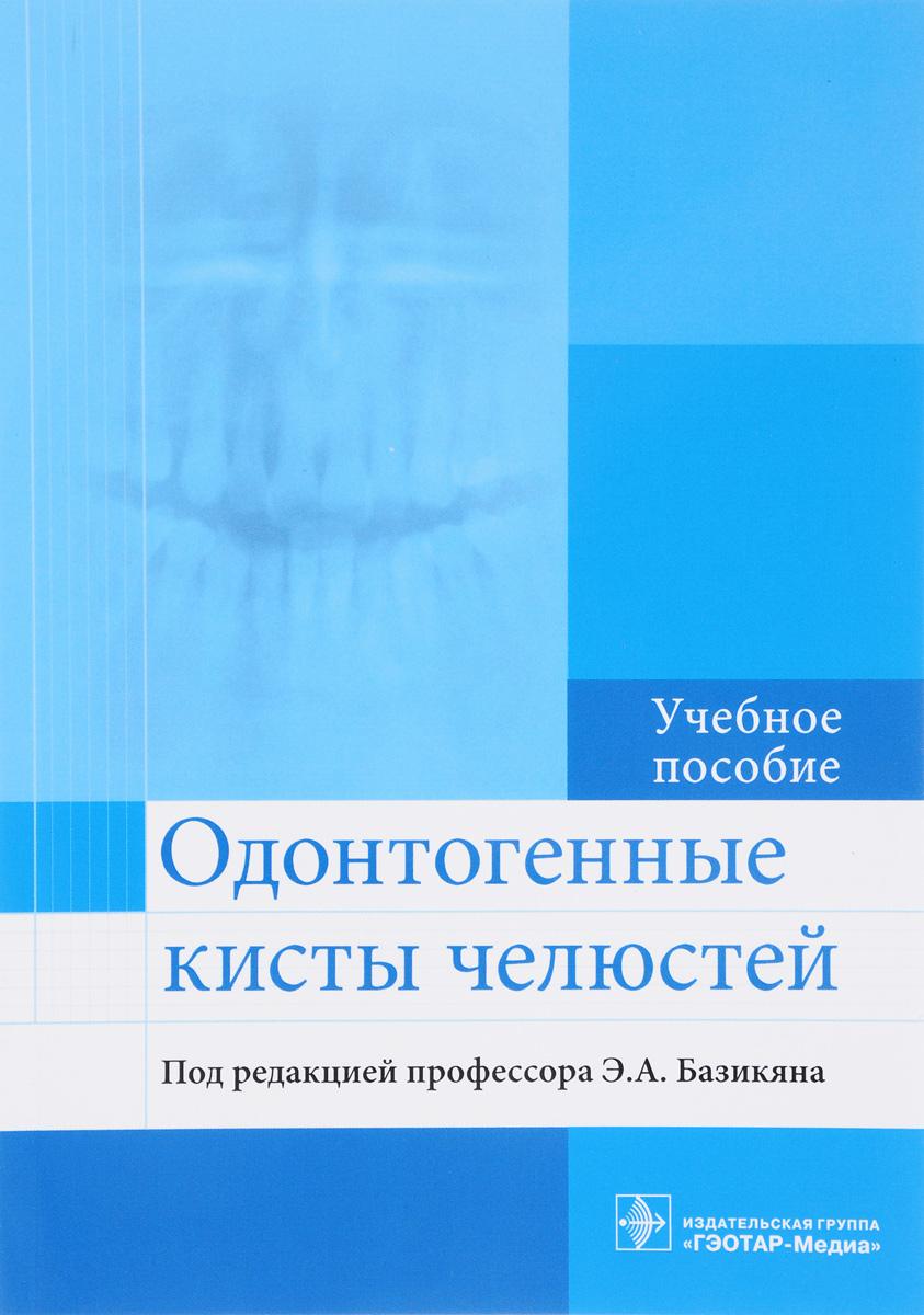 Одонтогенные кисты челюстей. Учебное пособие