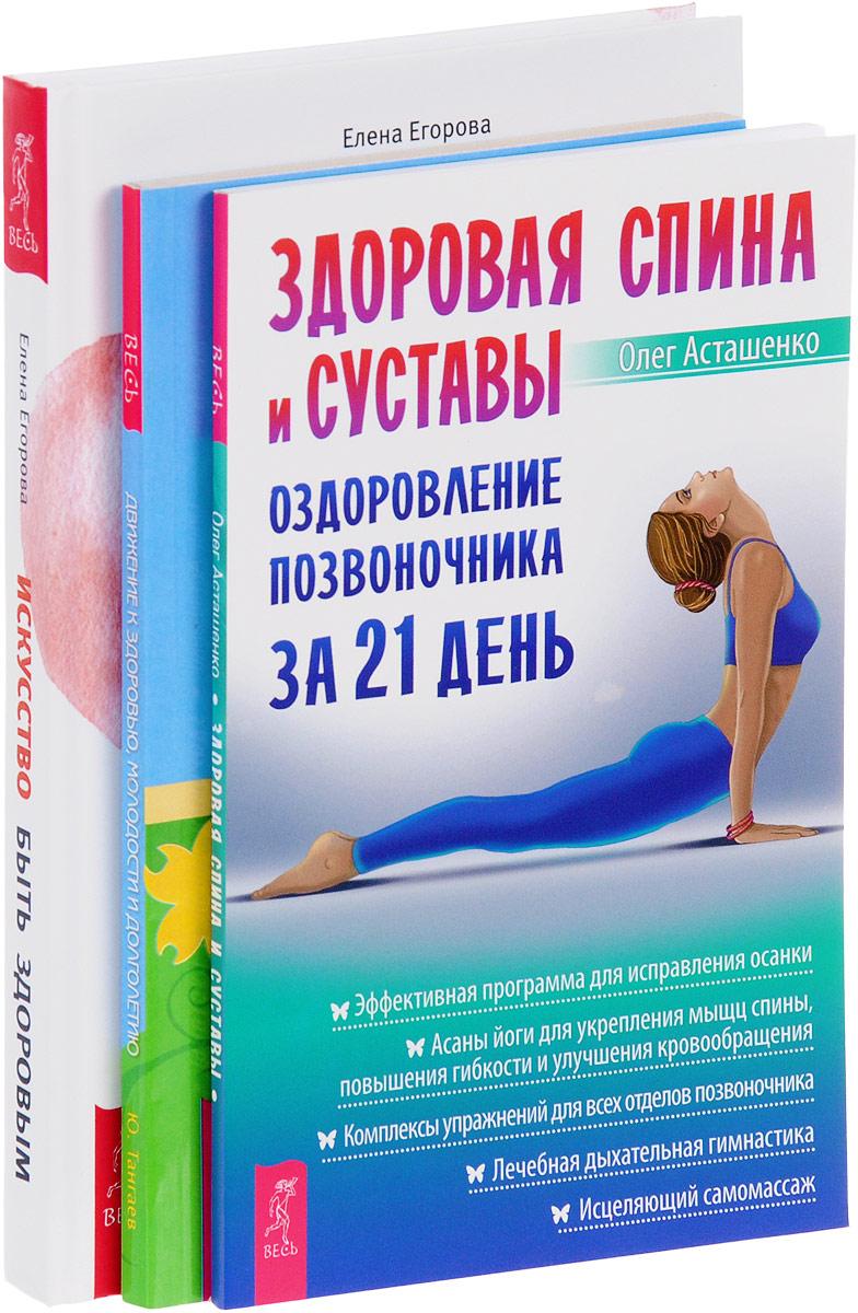 Здоровая спина + Движение к здоровью + Искусство быть