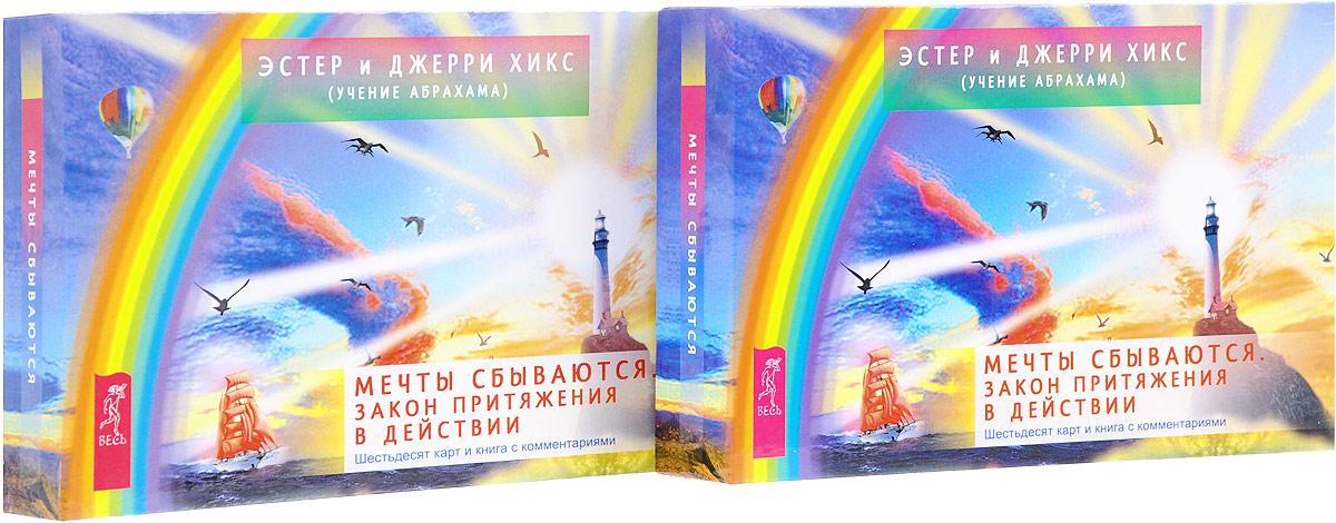 Эстер и Джерри Хикс Мечты сбываются (комплект из 2 наборов карт и книг с комментариями) светлова м хикс э мечты сбываются навстречу мечте за 365 дней комплект из 2 книг