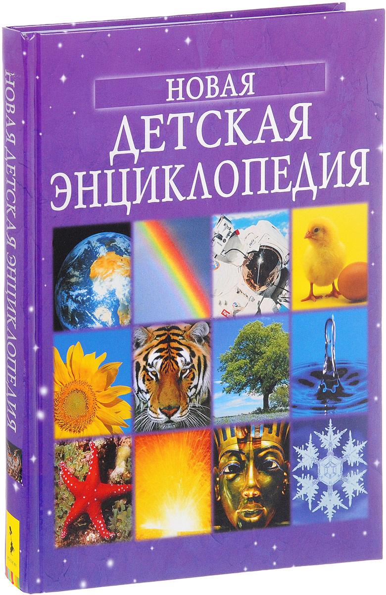 Новая детская энциклопедия яковлев л в новая детская энциклопедия