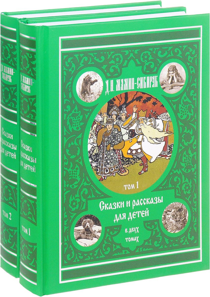 Д. Н. Мамин-Сибиряк Д. Н. Мамин-Сибиряк. Сказки и рассказы для детей (комплект из 2 книг) сказки и рассказы для детей в 2 х томах