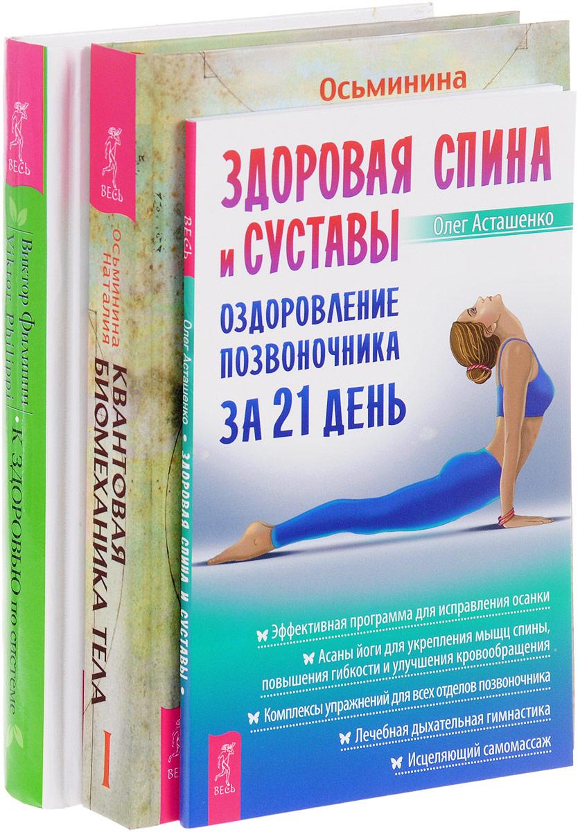 Здоровая спина + К здоровью + Квантовая биомеханика 1