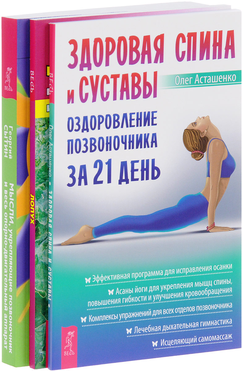 Сытин настрой оздоровление позвоночника и суставов