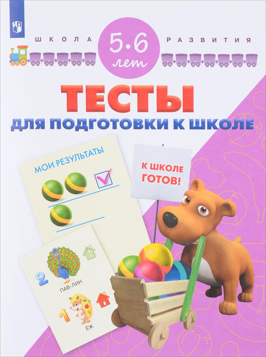 Тесты для подготовки к школе. Для детей 5-6 лет