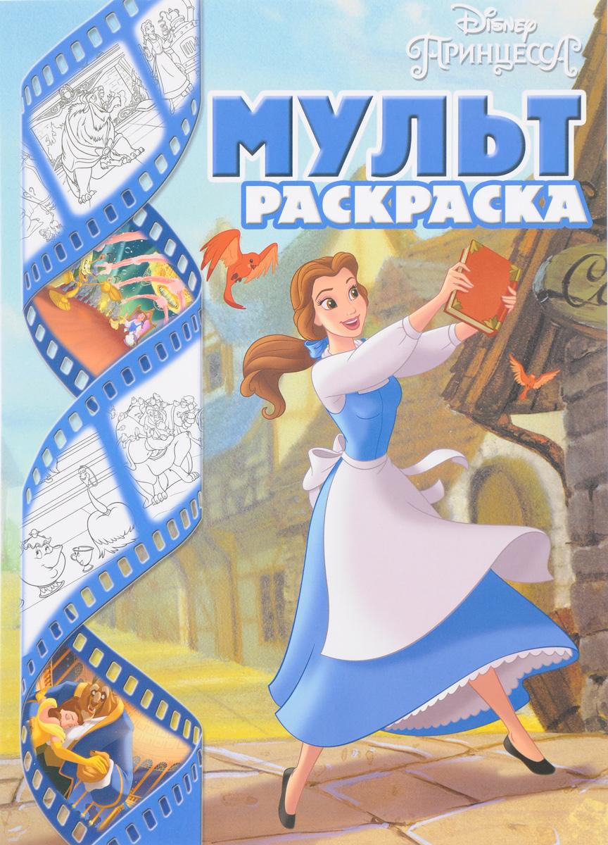 Принцессы Disney. Мультраскраска красавица и чудовище dvd книга