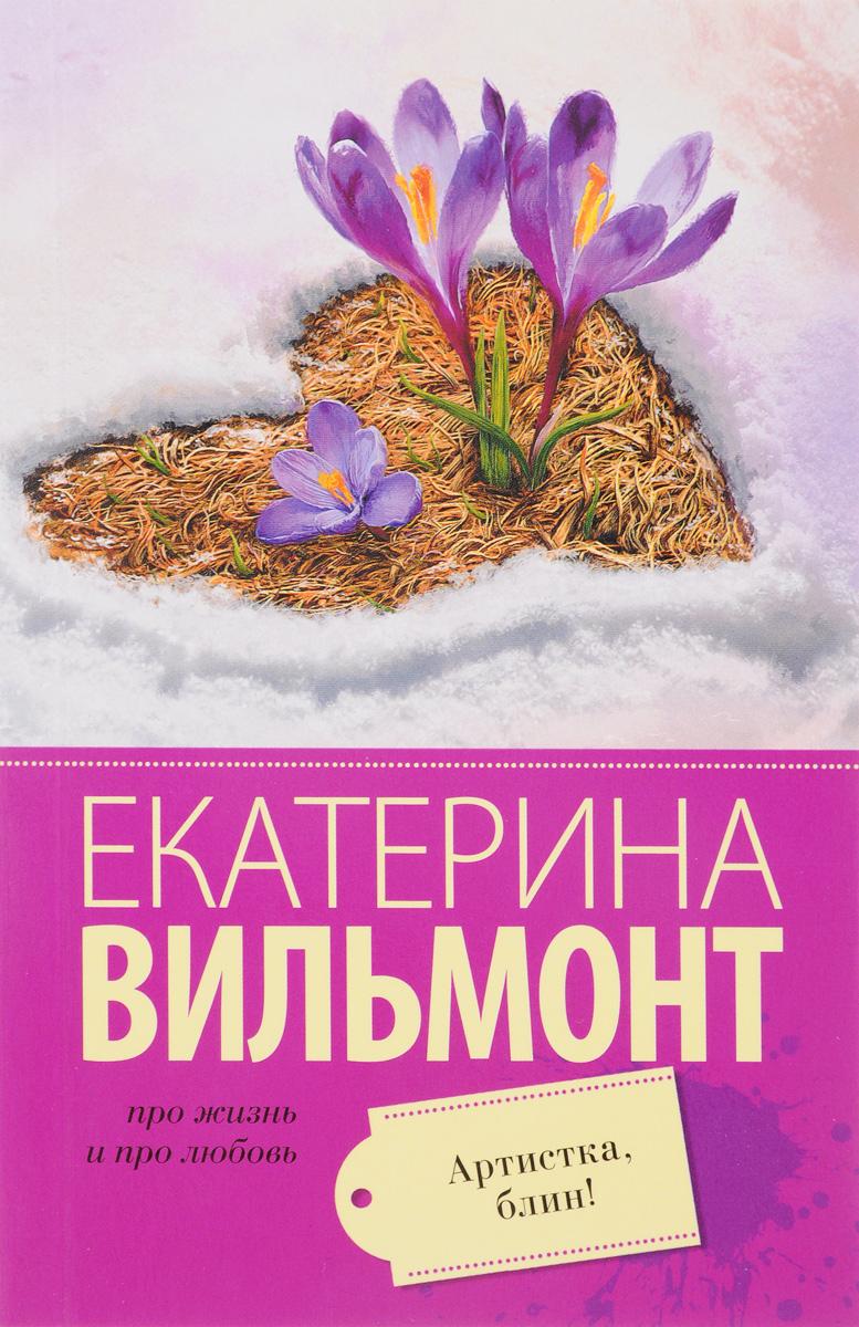 Екатерина Вильмонт Артистка, блин! екатерина вильмонт бред сивого кобеля