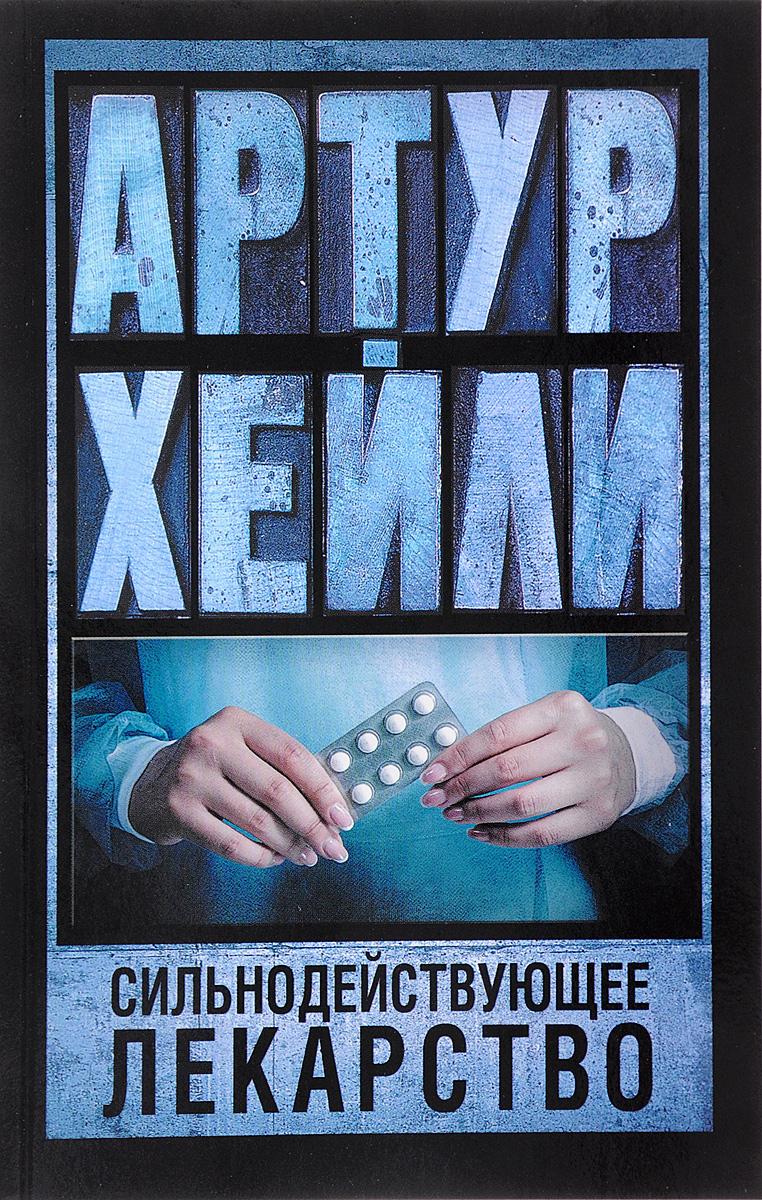 Zakazat.ru: Сильнодействующее лекарство. Артур Хейли