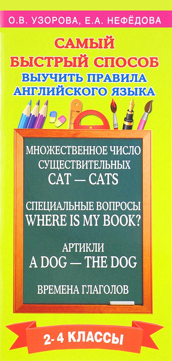 О. В. Узорова, Е. А. Нефедова Самый быстрый способ выучить правила английского языка. 2-4 классы отсутствует простейший способ выучить все правила английского языка для начальной школы