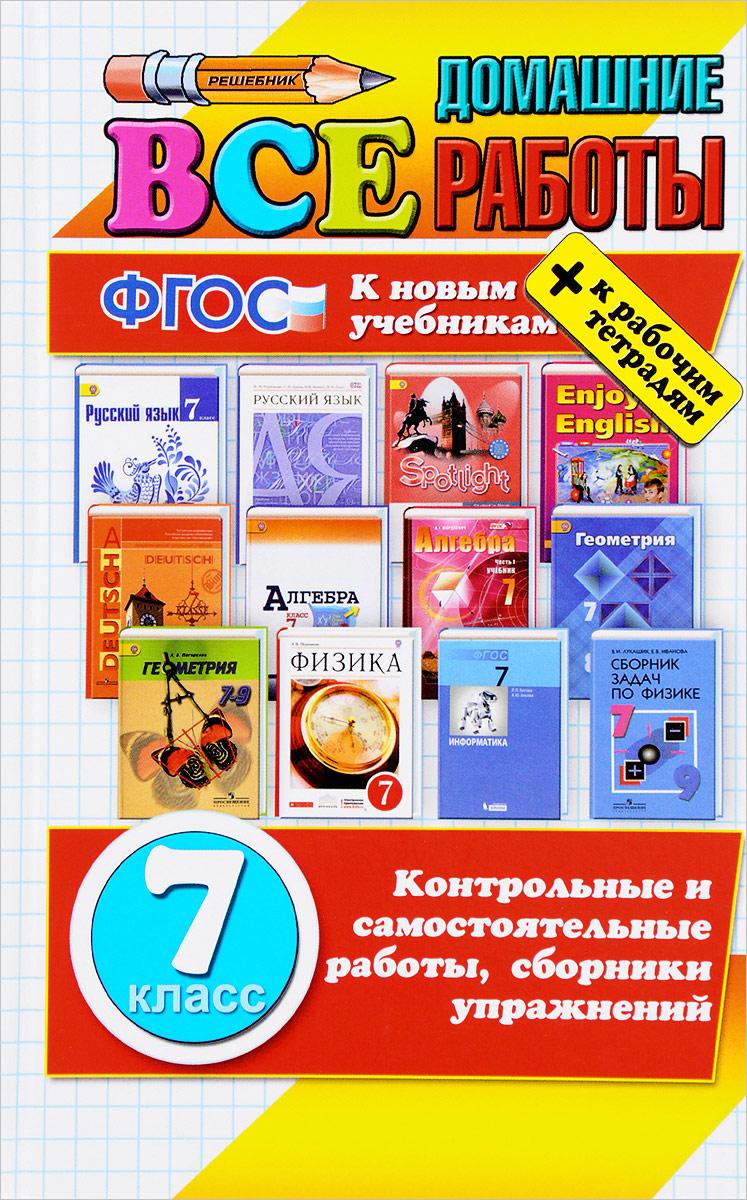 8 фгос за гдз класс русскому языку по