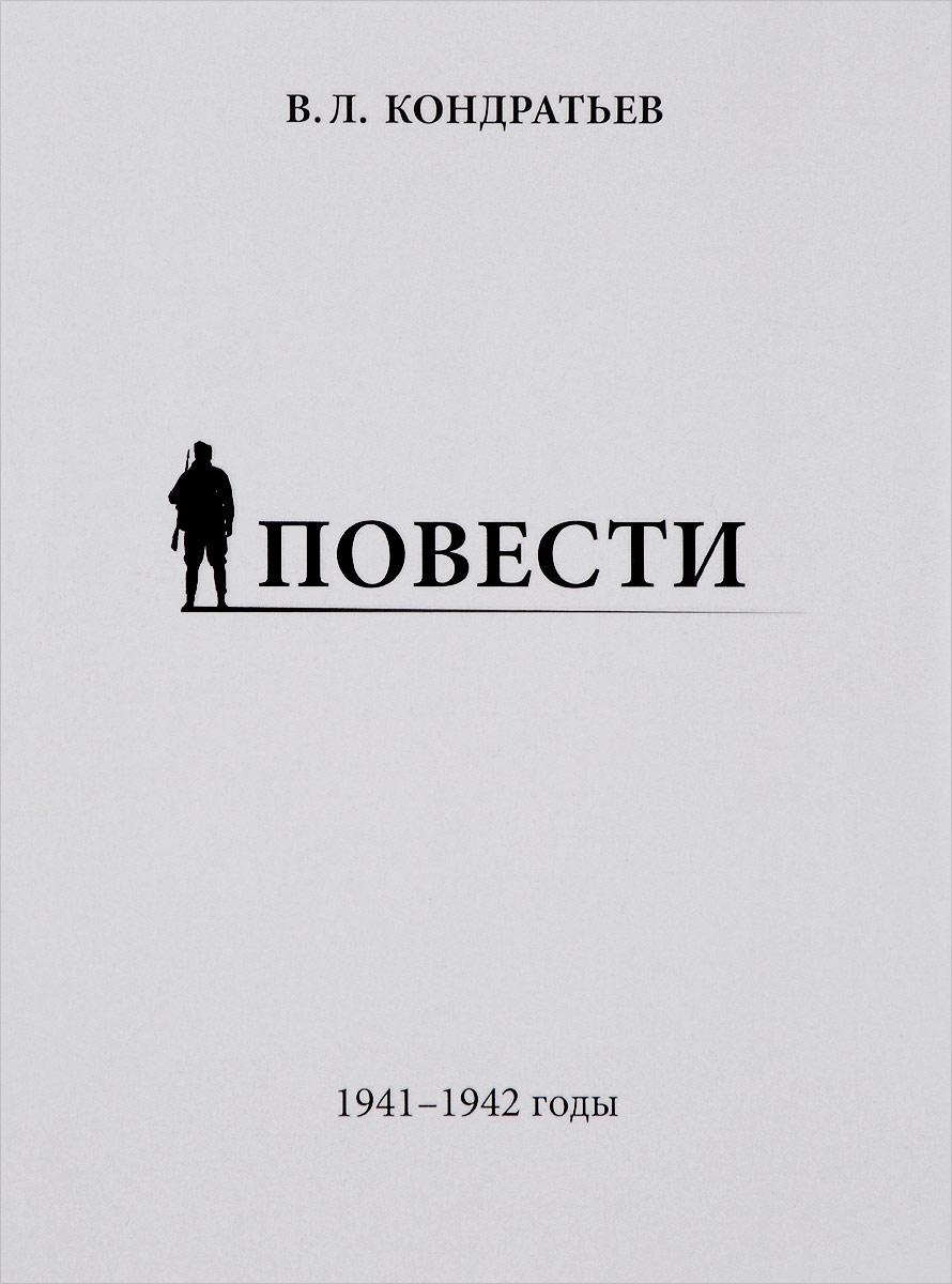В. Л. Кондратьев Повести. 1941-1942 годы в л кондратьев повести 1941 1942 годы