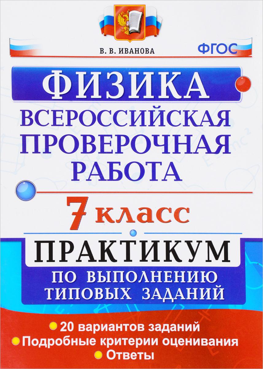 В. В. Иванова Всероссийские проверочная работа. Физика. 7 класс. Практикум по выполнению типовых заданий