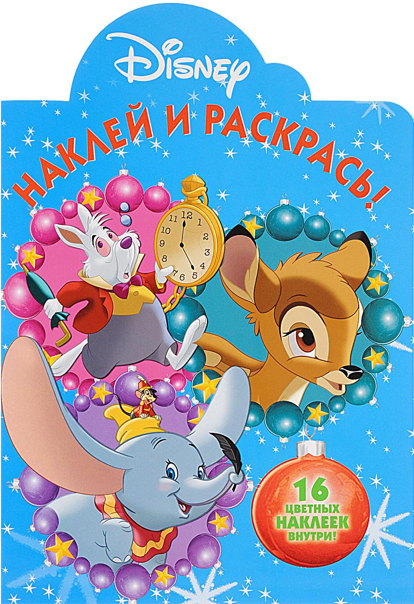 Классические персонажи Disney. Наклей и раскрась! (+ наклейки) детские наклейки мозаика синтез кружочки наклей правильно