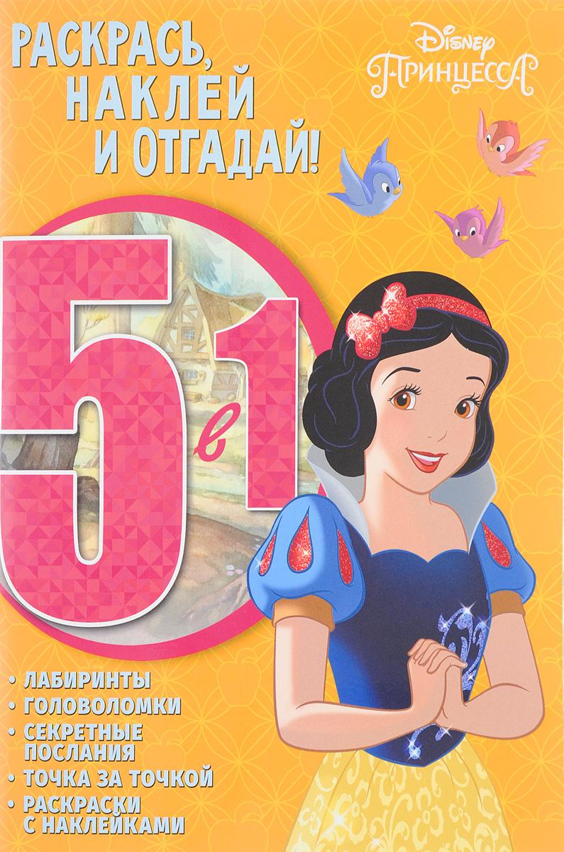 Принцесса Disney. Раскрась, наклей и отгадай! 5 в 1 disney 1 5