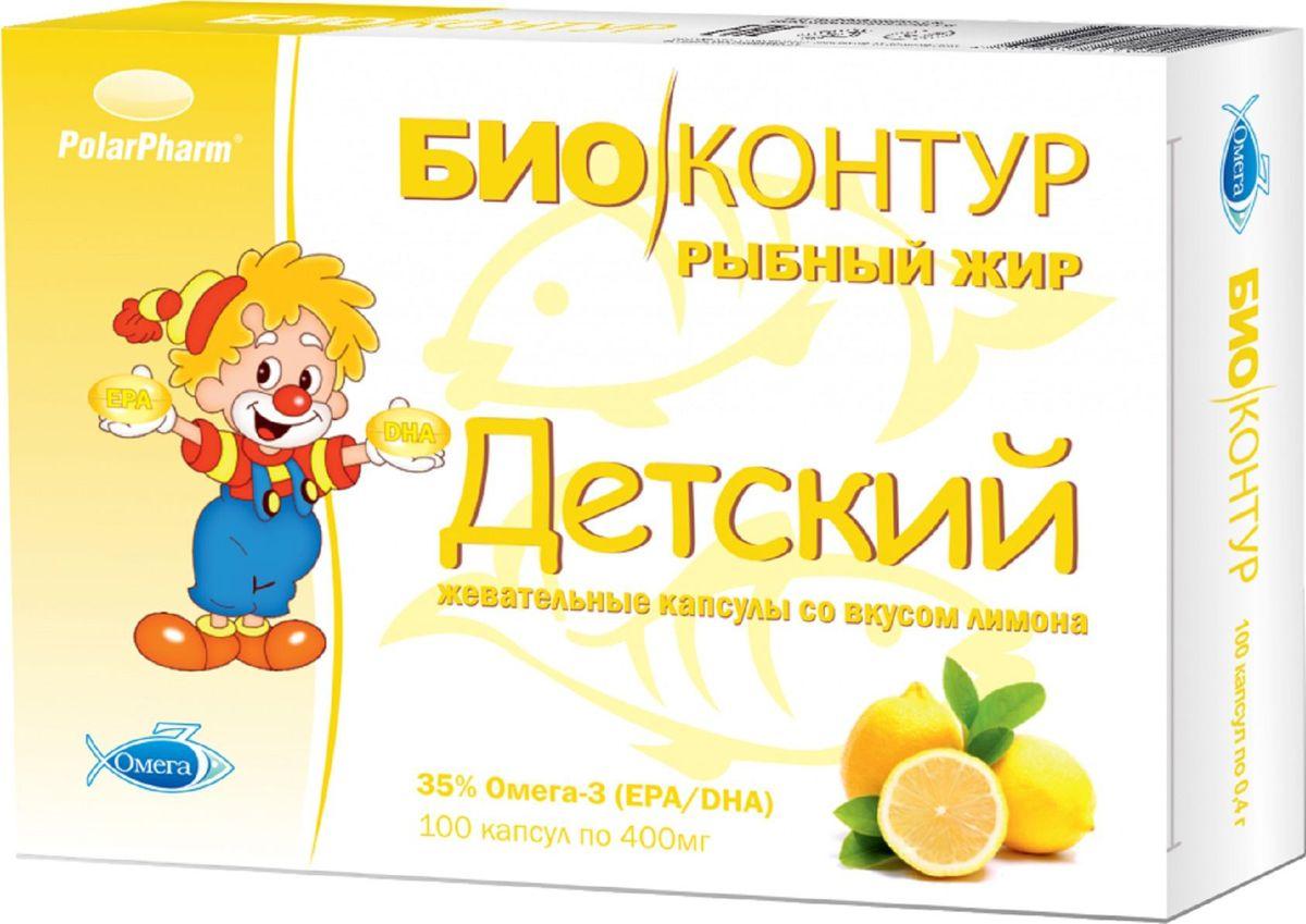 """Рыбий жир детский """"PolarPharm"""", со вкусом лимона, жевательные капсулы 400 мг, №100"""