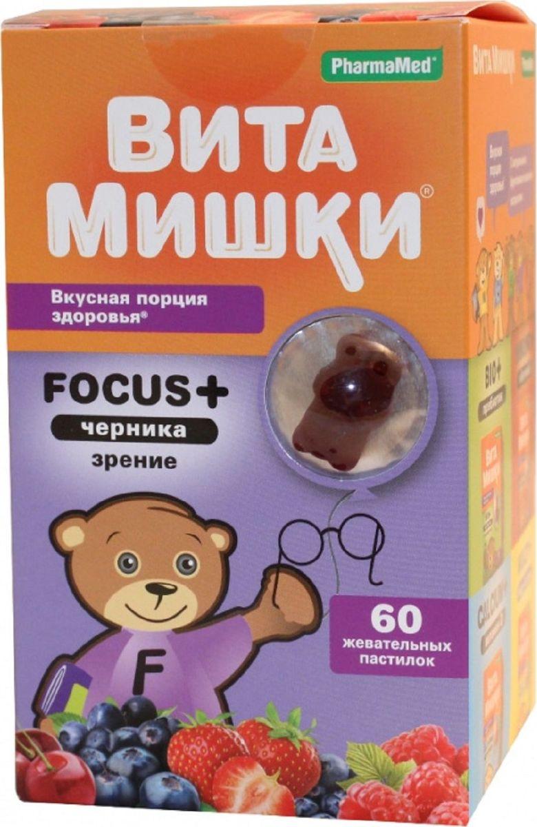 Витамишки Фокус+ черника пастилки жевательные №60220920ВитаМишки Focus + черника – сбалансированный витаминно-минеральный комплекс в виде вкусных мармеладных пастилок мишек с натуральными фруктовыми и овощными экстрактами, для детей с 3-х лет. Сфера применения: ВитаминологияВитамины для глаз