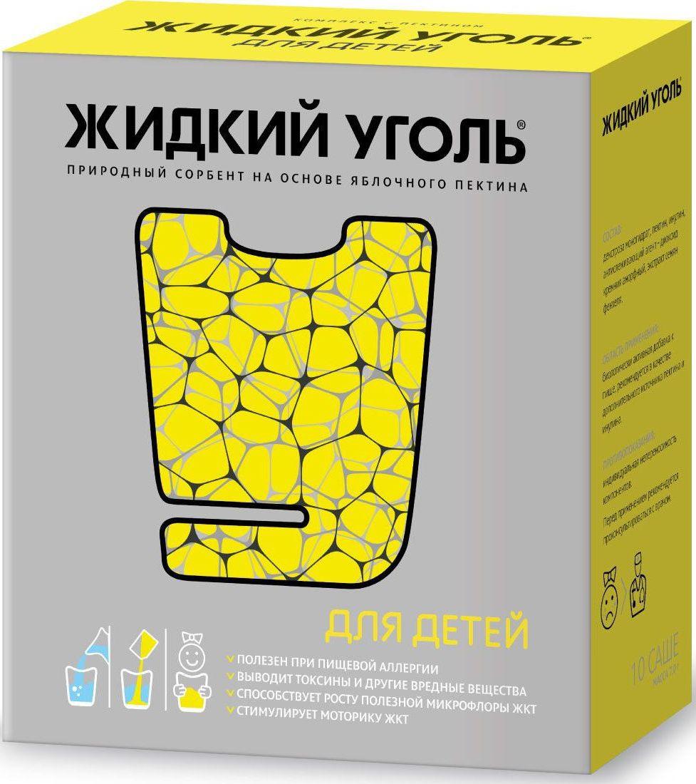 Комплекс с пектином Жидкий уголь, для детей, 10 саше x 7 г221307В качестве БАД к пище - источника пектина, инулина, таурина, янтарной кислоты. Пектин, растворяясь в воде, образует гель. Его можно образно представить в виде губки из молекул. Продвигаясь по ЖКТ, пектиновая губка захватывает продукты распада лекарств, аллергены, токсины и другие ксенобиотики (чужеродные для организма вещества), желчные кислоты, гистамин, билирубин и прочие токсичные продукты метаболизма, не позволяя им всасываться в кровь. Пектин слабо распадается в желудке и не переваривается в кишечнике. Все, захваченное пектиновой губкой, выводится из организма.Также молекулы пектина соединяются с ионами тяжелых металлов и радионуклидов, образуя нерастворимые соли, не всасывающиеся в ЖКТ. В результате тяжелые металлы удаляются из организма.Нередко вещества, вредные для человеческого организма, также губительно действуют на микрофлору ЖКТ. Поэтому в комплексе с сорбентом пектином в состав Жидкого угля добавлен инулин, который способствует восстановлению естественной микрофлоры кишечника.Инулин ускоряет прохождение пищевого комка по верхним отделам ЖКТ, что способствует скорейшему выведению вредных веществ. А в нижних отделах кишечника инулин распадается и служит питательным субстратом для бифидо- и лактобактерий. Инулин обладает избирательным действием, то есть стимулирует развитие полезной микрофлоры, но не способствует росту патогенных микроорганизмов.Янтарная кислота и таурин легко всасываются в ЖКТ и улучшают выработку энергии в клетках. Также янтарная кислота стимулирует детоксикационную функцию печени. Сфера применения: гастроэнтерология, пробиотическое и пребиотическое.