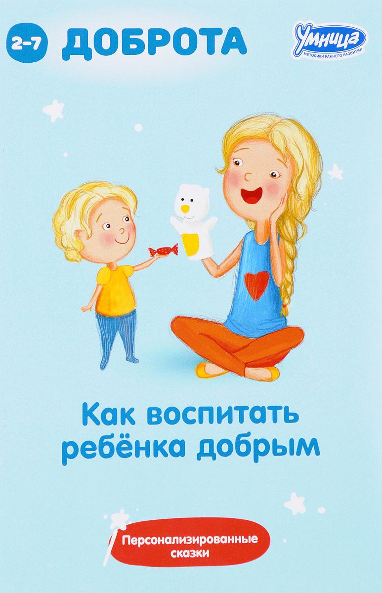 Как воспитать ребенка добрым: сборник персонализированных сказок
