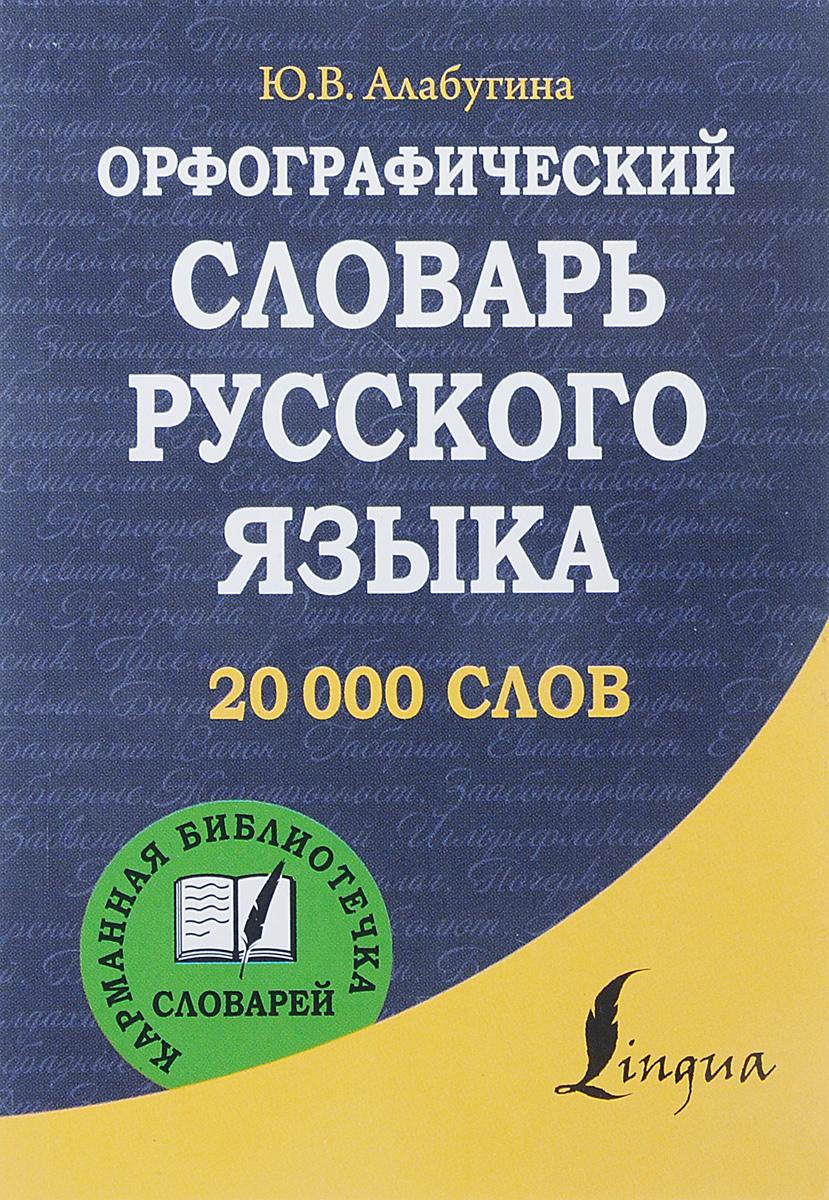 цена на Ю. В. Алабугина Орфографический словарь русского языка. 20 000 слов