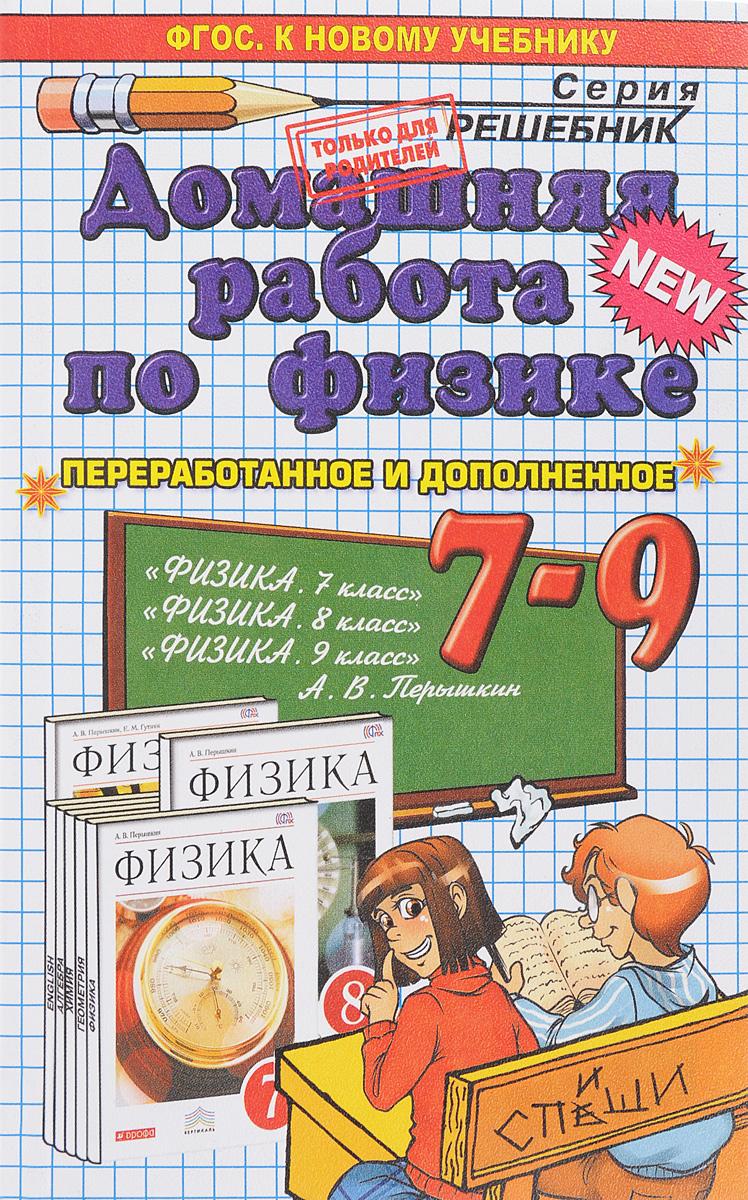 Физика. Домашняя работа за 7-9 классы к учебникам А. В. Перышкина