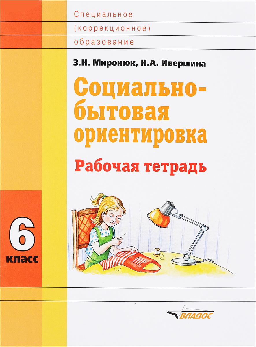З. Н. Миронюк, Н. А. Ивершина Социально-бытовая ориентировка. 6 класс. Рабочая тетрадь