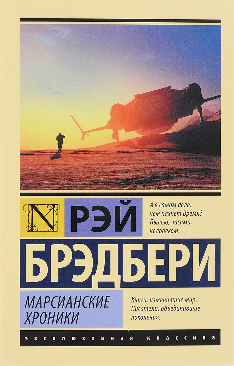 Рецензия  на книгу Марсианские хроники