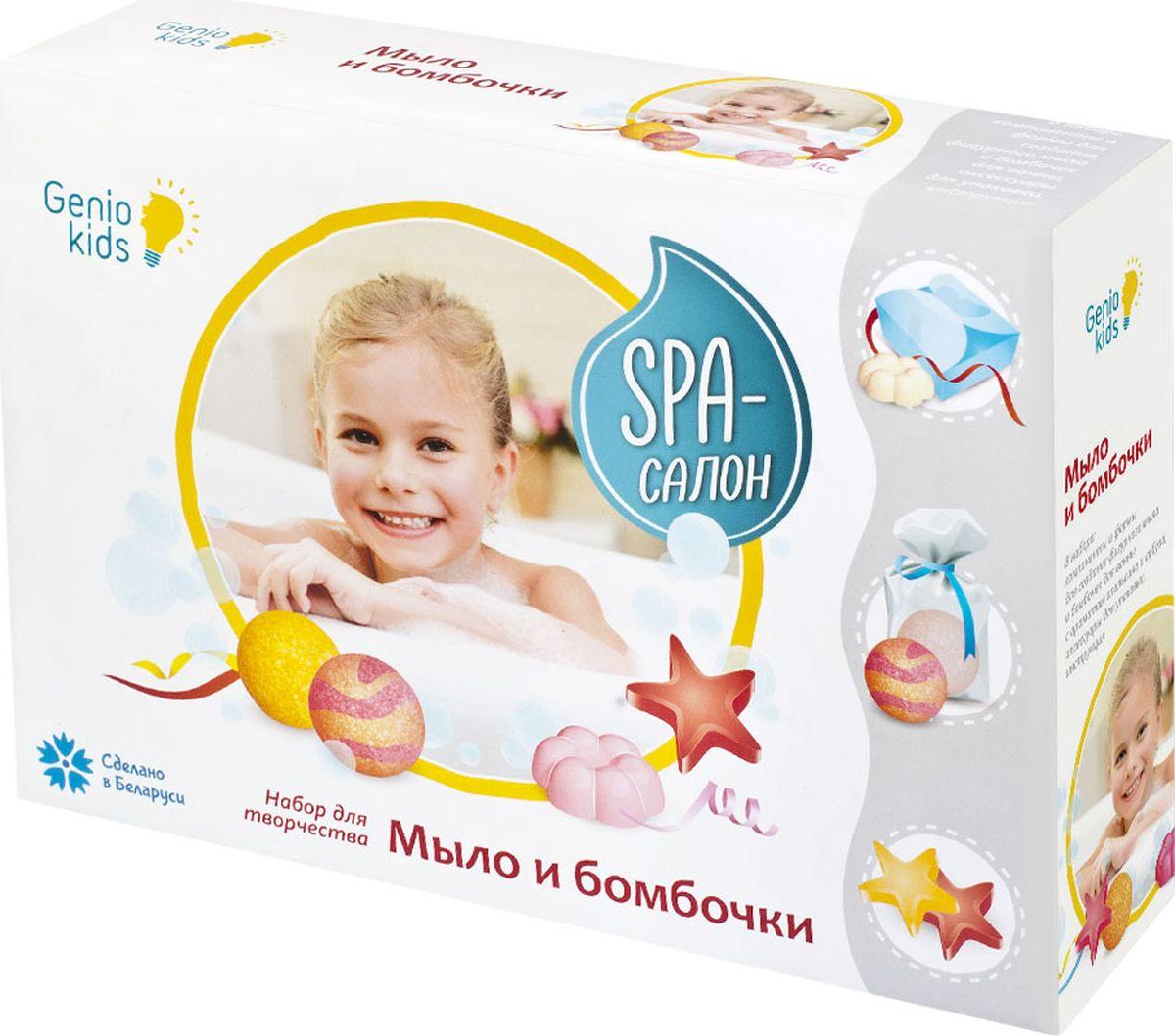 Genio Kids Набор для изготовления мыла SPA-салон