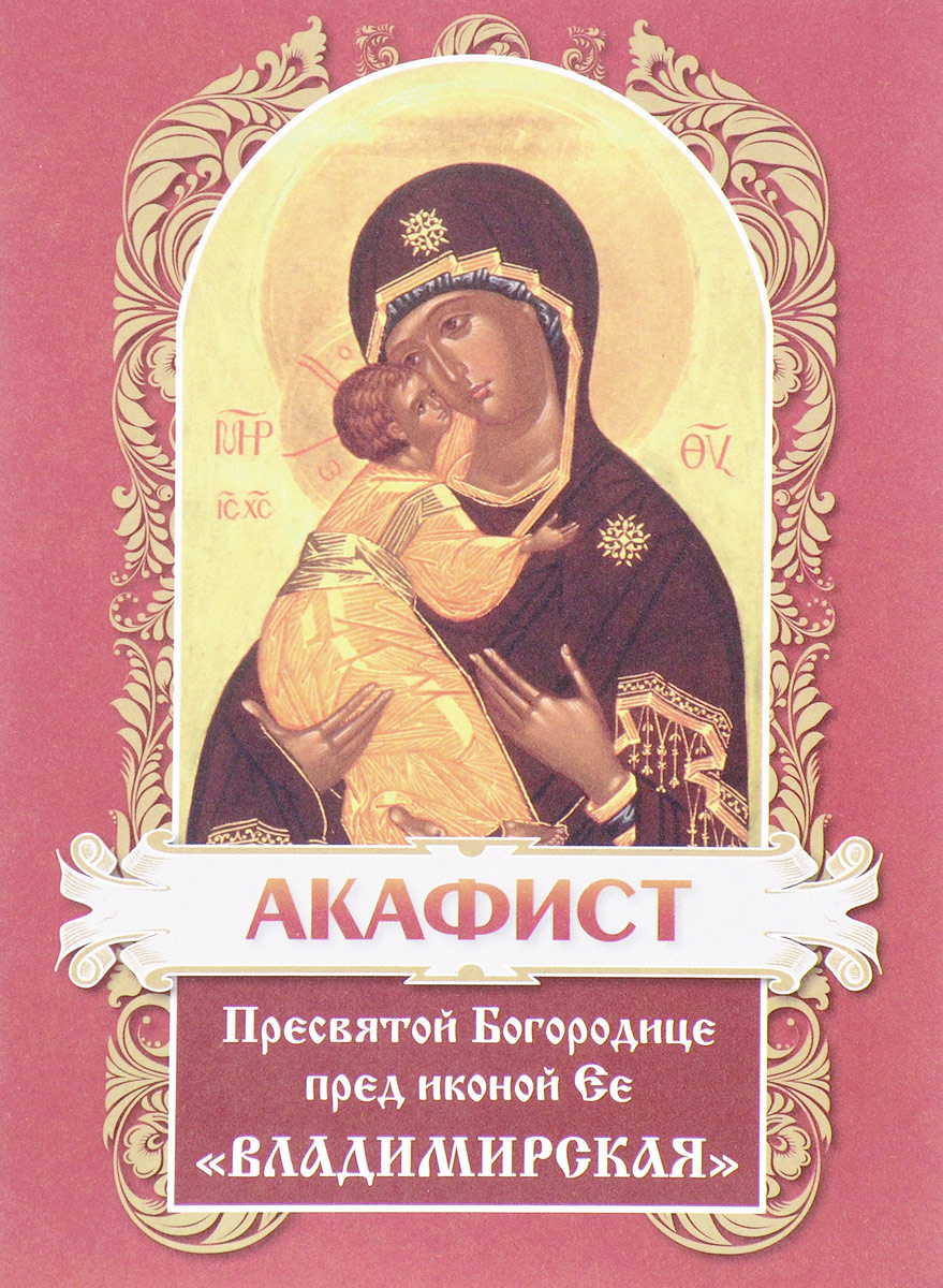 Акафист Пресвятой Богородице пред иконой ее Владимирская