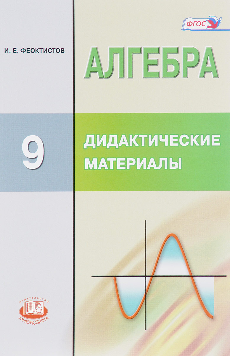 Алгебра. 9 класс. Дидактические материалы, И. Е. Феоктистов