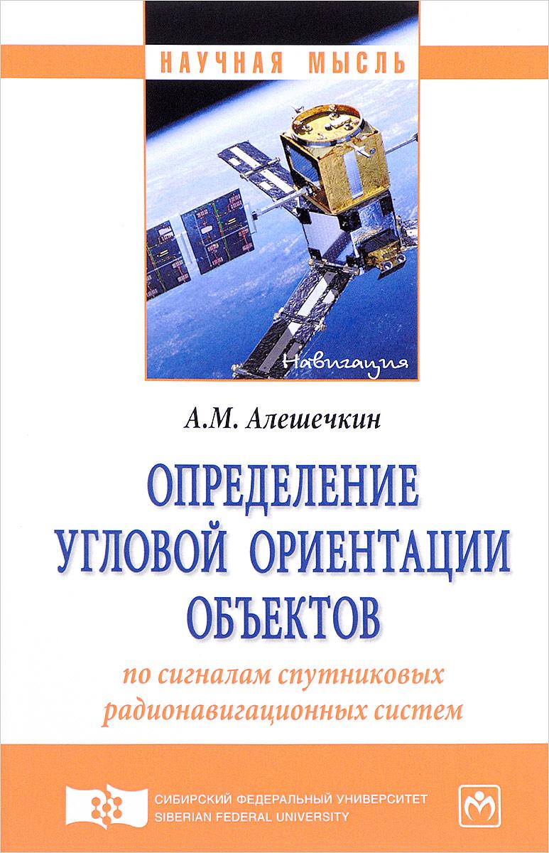 А. М. Алешечкин Определение угловой ориентации объектов по сигналам спутниковых радионавигационных систем