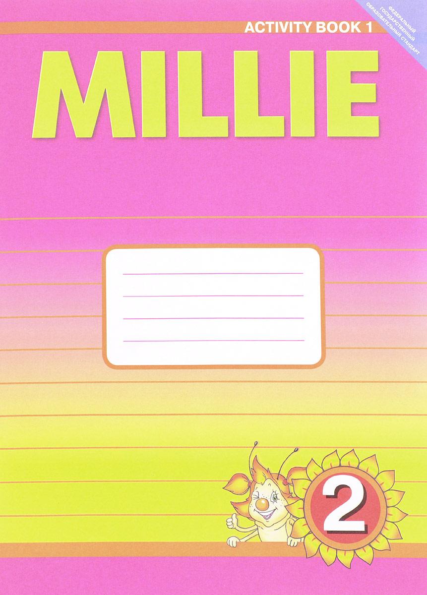 Millie 2: Activity Book / Английский язык. Милли. 2 класс. Рабочая тетрадь coffee milli