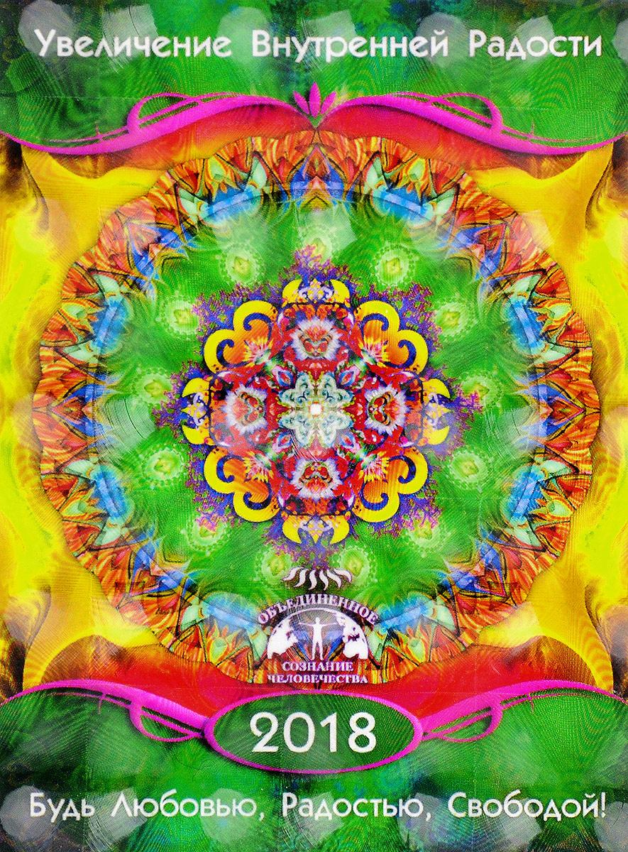 Календарь 2018. Увеличение Внутренней Радости (+ инструкция) сергей галиуллин чувство вины илегкие наркотики