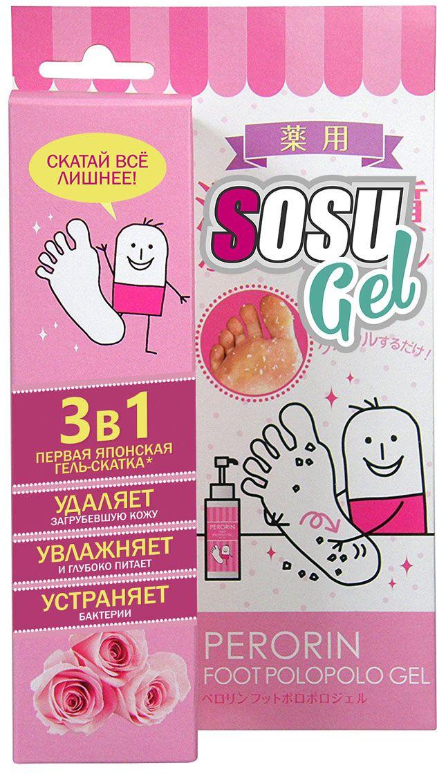 Sosu Гель-скатка для ног с ароматом розы 100 г46473Гель-скатка для ног SOSU – первая японская гель-скатка 3-в-1 для поддержания невероятной нежности кожи стоп от производителя легендарных педикюрных носочков SOSU!Питающий гель для пилинга стоп содержит 10 видов растительных экстрактов. Он деликатно удаляет ороговевшие клетки кожи, обеспечивая ей комплексное увлажнение и питание. Оригинальная японская формула из растительных компонентов и триклозана устраняет вредоносные бактерии, которые могут являться причиной возникновения раздражений, зуда и неприятного запаха. Аромат розы дарит приятное чувство расслабленности уставшим ногам.Гель-скатка обладает особой текстурой: гель тает на коже под воздействием тепла тела и воздуха и скатывается при массаже стоп, превращаясь в мягкий скраб. Бережно устраняет ороговевшие участки кожи, делая ее гладкой, как у младенца. Подходит для ежедневного применения.Используйте вместе с педикюрными носочками SOSU, чтобы сохранить кожу стоп гладкой и нежной еще дольше! А если ноги устают и требуют расслабления – попробуйте дополнить уход детокс-патчами SOSU! Средство легко наносится и обладает тройным действием: 1.Удаляет загрубевшую кожу, воздействуя только на омертвевшие клетки. 2.Увлажняет и глубоко питает кожу. 3.Устраняет бактерии, которые вызывают неприятный запах.Содержит комплекс ухаживающих компонентов:•Гиалуроновая кислота и глицерин глубоко увлажняют кожу;•Витамин Е улучшает регенерацию клеток;•Масло жожоба дополнительно смягчает грубую кожу;•Экстракты герани, шлемника, солодки, зизифуса, чая, алоэ, гамамелиса и ромашки активно питают кожу.Способ применения:1.Нанесите необходимое количество геля (1 – 2 нажатия) на чуть влажную кожу стоп.2.Помассируйте круговыми движениями. 3.После того как гель скатается вместе с ороговевшими частицами кожи (20 – 30 секунд), тщательно ополосните стопы теплой водой. 4.Для улучшения результата после процедуры рекомендуется нанести крем. В зависимости от состояния кожи, используйте 2 – 3 раза в неде