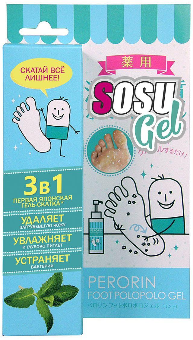 Sosu Гель-скатка для ног с ароматом мяты 100 г46657Гель-скатка для ног SOSU – первая японская гель-скатка 3-в-1 для поддержания невероятной нежности кожи стоп от производителя легендарных педикюрных носочков SOSU!Освежающий гель для пилинга стоп содержит 10 видов растительных экстрактов. Он деликатно удаляет ороговевшие клетки кожи, обеспечивая ей комплексное увлажнение и питание. Оригинальная японская формула из растительных компонентов и триклозана устраняет вредоносные бактерии, которые могут являться причиной возникновения раздражений, зуда и неприятного запаха. Аромат мяты дарит чувство приятной свежести уставшим ногам.Гель-скатка обладает особой текстурой: гель тает на коже под воздействием тепла тела и воздуха и скатывается при массаже стоп, превращаясь в мягкий скраб. Бережно устраняет ороговевшие участки кожи, делая ее гладкой, как у младенца. Подходит для ежедневного применения.Используйте вместе с педикюрными носочками SOSU, чтобы сохранить кожу стоп гладкой и нежной еще дольше! А если ноги устают и требуют расслабления – попробуйте дополнить уход детокс-патчами SOSU! Средство легко наносится и обладает тройным действием: 1. Удаляет загрубевшую кожу, воздействуя только на омертвевшие клетки. 2. Увлажняет и глубоко питает кожу. 3.Устраняет бактерии, которые вызывают неприятный запах.Содержит комплекс ухаживающих компонентов:•Гиалуроновая кислота и глицерин глубоко увлажняют кожу;•Витамин Е улучшает регенерацию клеток;•Масло жожоба дополнительно смягчает грубую кожу;•Экстракты герани, шлемника, солодки, зизифуса, чая, алоэ, гамамелиса и ромашки активно питают кожу.