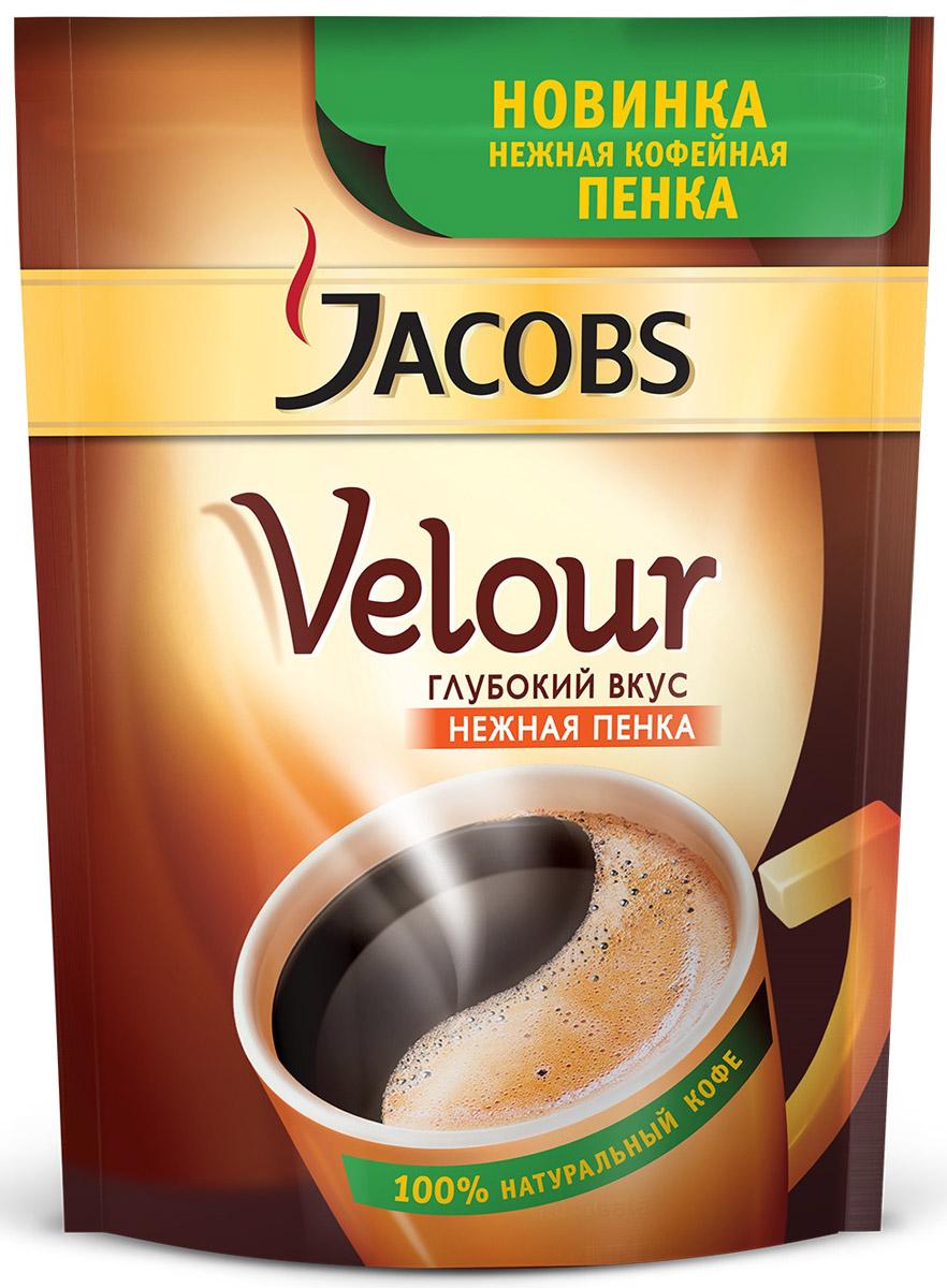 Jacobs Velour кофе растворимый, 140 г (пакет)660649Растворимый кофе Jacobs Velour с нежной кофейной пенкой сочетает в себе разные черты; глубокий вкус, с которыми вы можете ощутить прилив сил, и нежную кофейную пенку, которая сделает вашу чашечку кофе еще более приятной.Благодаря уникальной технологии, кофейные гранулы Jacobs Velour имеют особую пористую структуру. При их заваривании вода высвобождает из гранул пузырьки воздуха, и они создают на поверхности напитка нежную и стойкую кофейную пенку, которая держится до 5 минут!Уважаемые клиенты! Обращаем ваше внимание на то, что упаковка может иметь несколько видов дизайна. Поставка осуществляется в зависимости от наличия на складе.