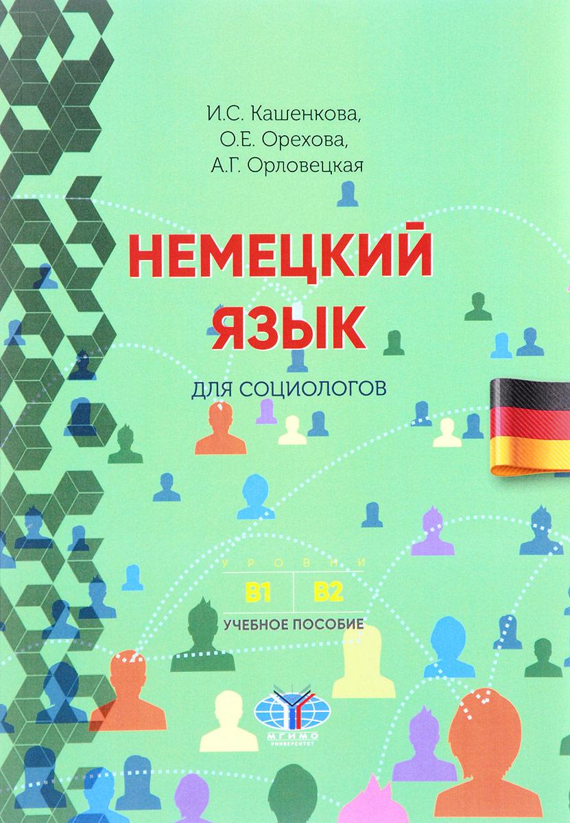 Немецкий язык для социологов. Учебное пособие. Уровни В1-В2