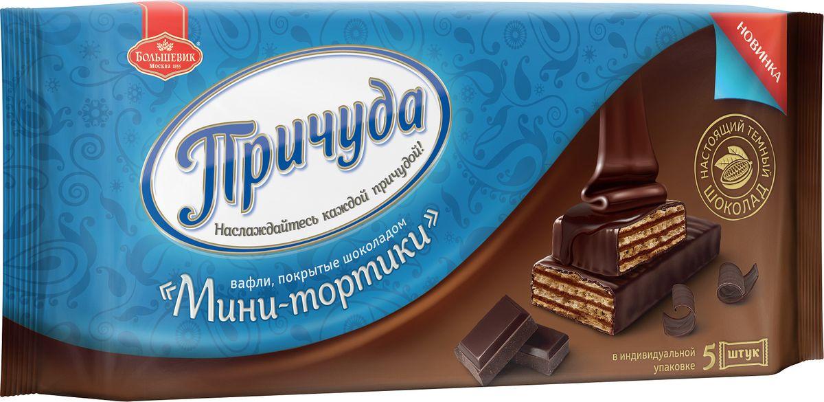 Причуда вафли с начинкой какао покрытые темным шоколадом, 175 г7622210779502Марка вафель Причуда - самый знаменитый бренд фабрики Большевик, входящей в состав международного концерна Крафт Фудс. Согласно исследованиям маркетологов, известность марки чрезвычайно высокая – свыше 98% россиян хорошо знают этот бренд.Под стать известности марки и ее рыночная доля. В своем сегменте Причуде принадлежит 37% рынка – больше, чем любой другой марке.