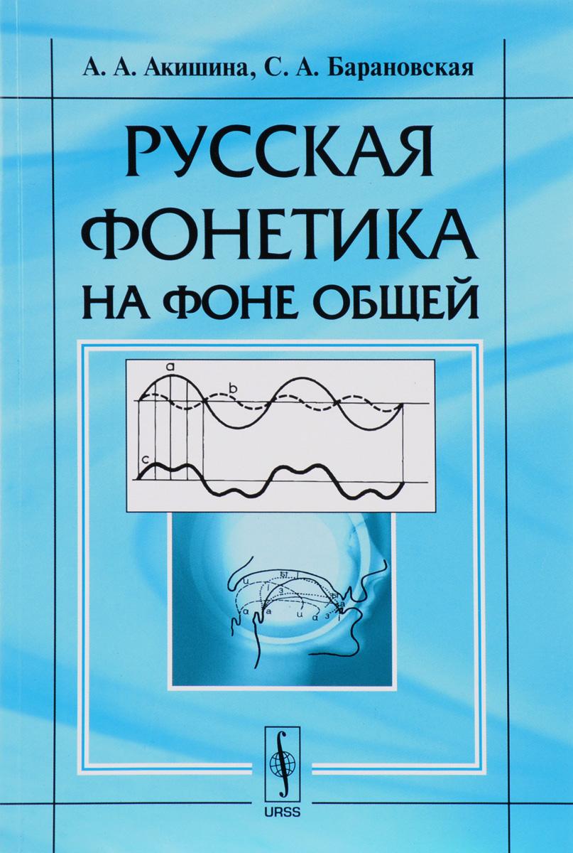 Русская фонетика на фоне общей. Учебное пособие