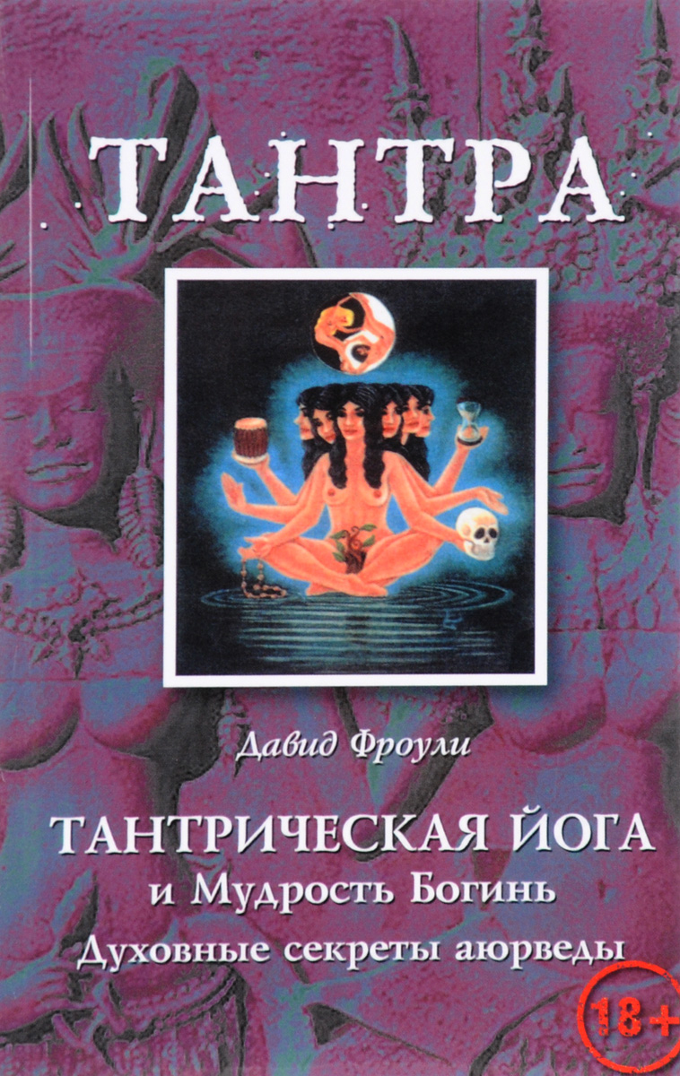 Тантрическая йога и Мудрость Богинь. Духовные секреты аюрведы. Давид Фроули