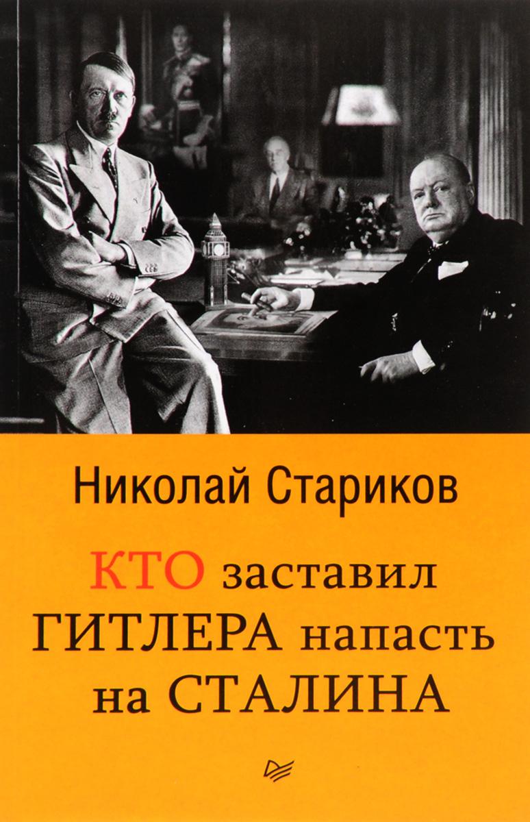Н. В. Стариков Кто заставил Гитлера напасть на Сталина марк солонин упреждающий удар сталина 25 июня – глупость или агрессия