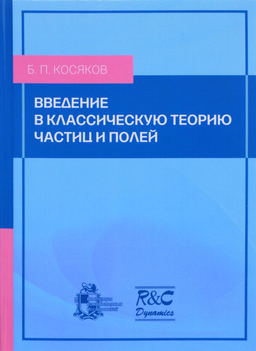 Б. П. Косяков Введение в классическую теорию частиц и полей б п косяков введение в классическую теорию частиц и полей