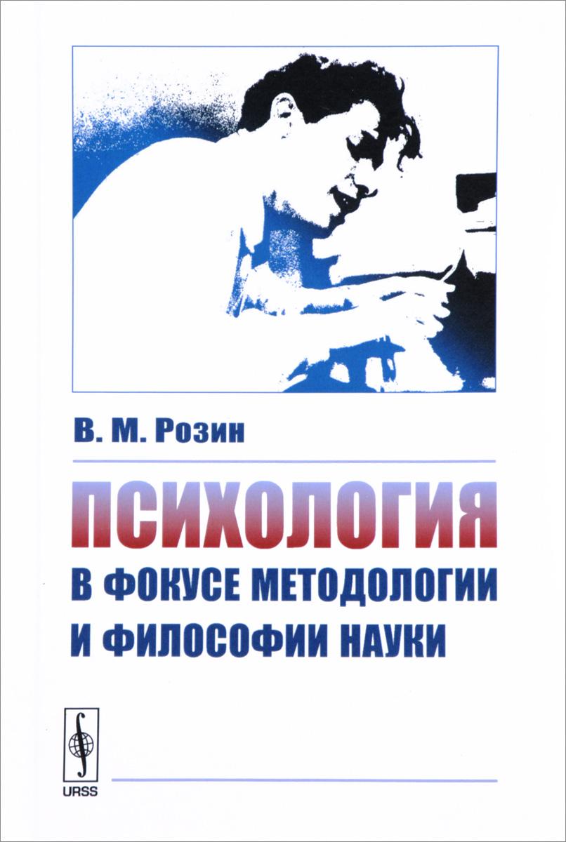 Психология в фокусе методологии и философии науки. В. М .Розин