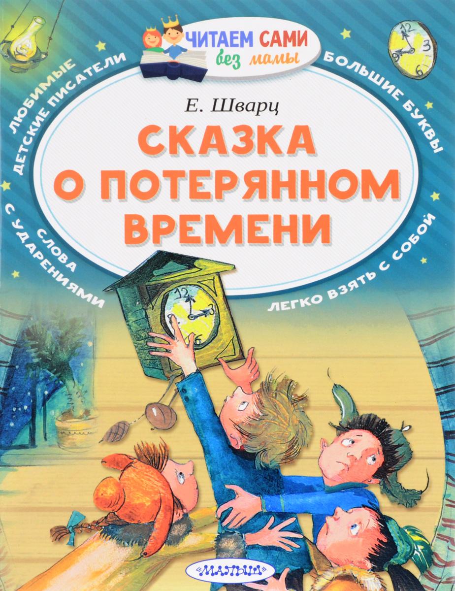 Е. Шварц Сказка о потерянном времени
