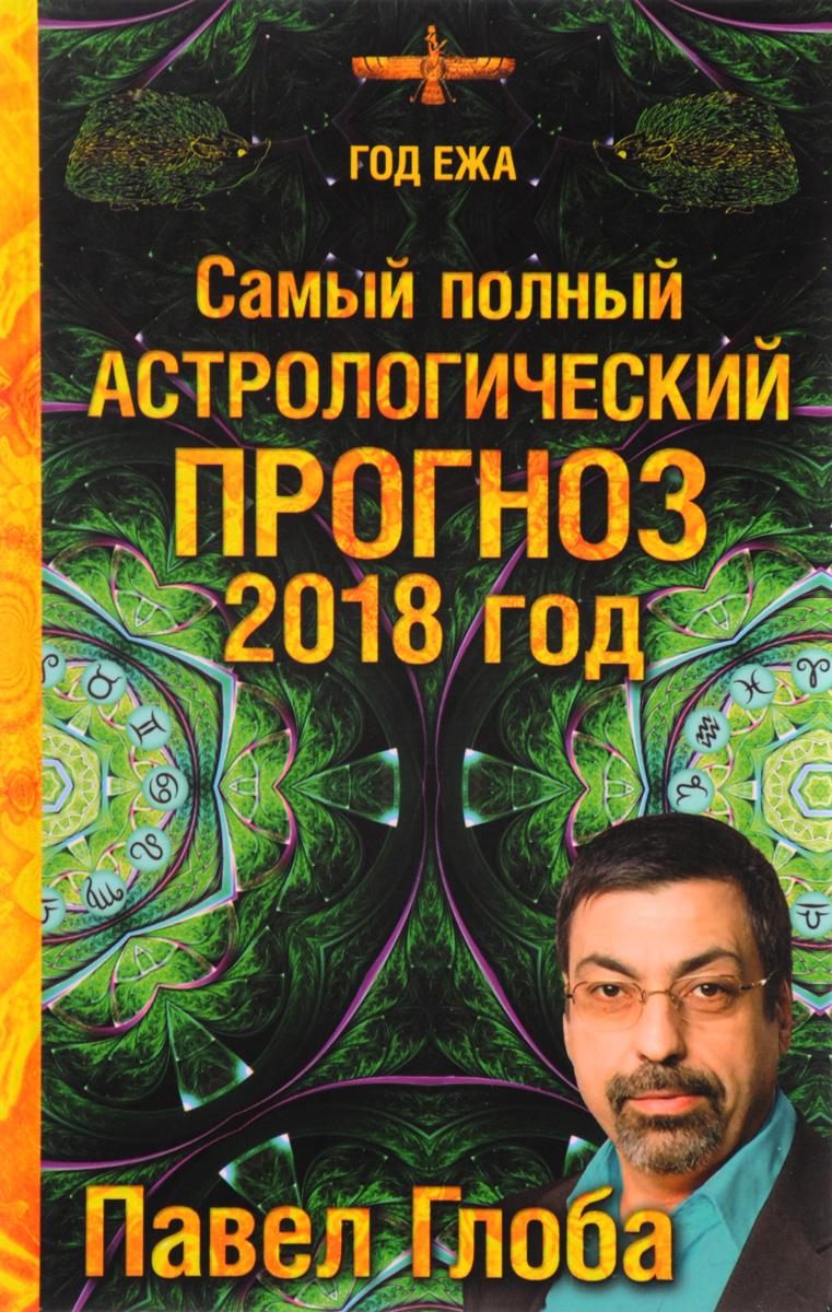 Zakazat.ru Самый полный астрологический прогноз. 2018 год. Павел Глоба