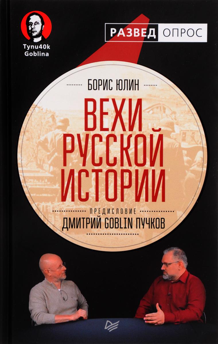 Борис Юлин, Дмитрий Goblin Пучков Вехи русской истории