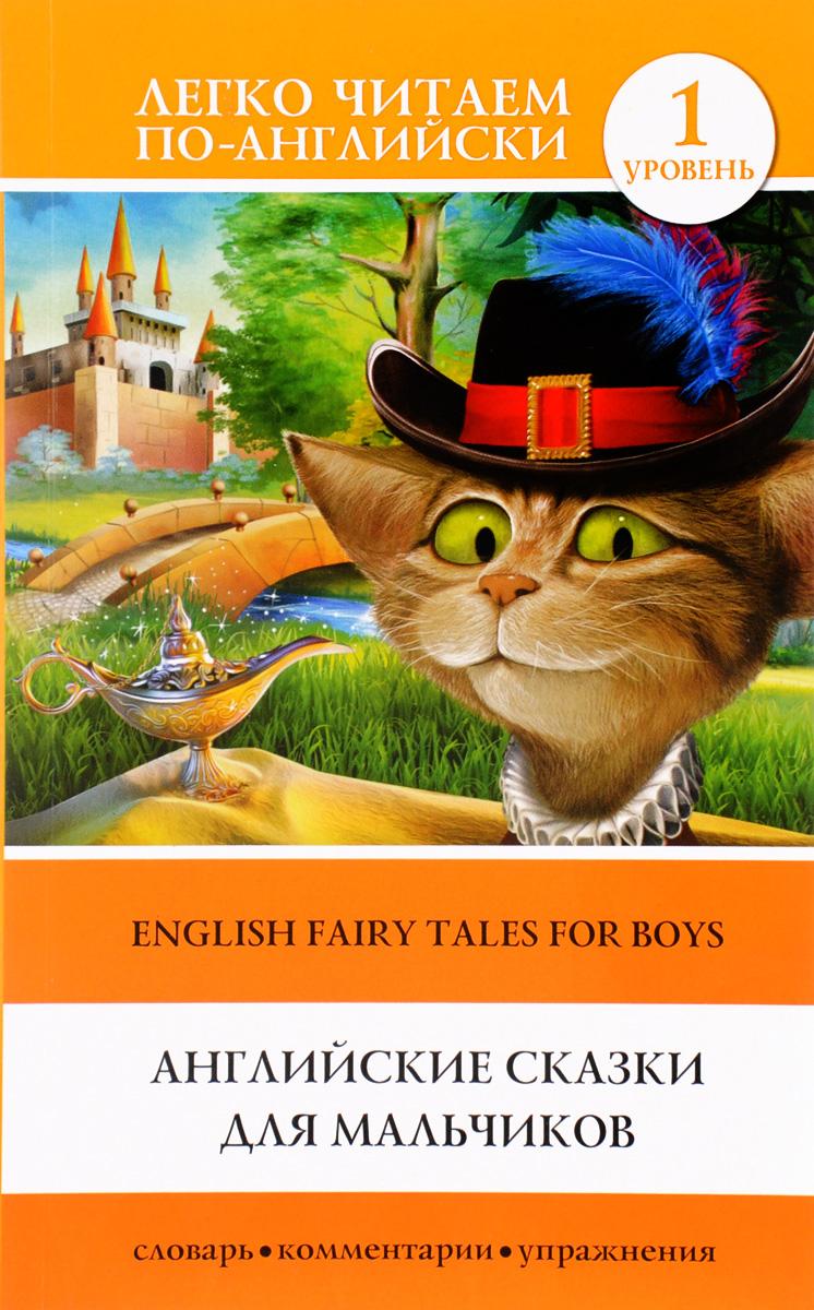 English Fairy Tales For / Английские сказки для мальчиков. Уровень 1 дмитриева к г адапт волшебные английские сказки english fairy tales