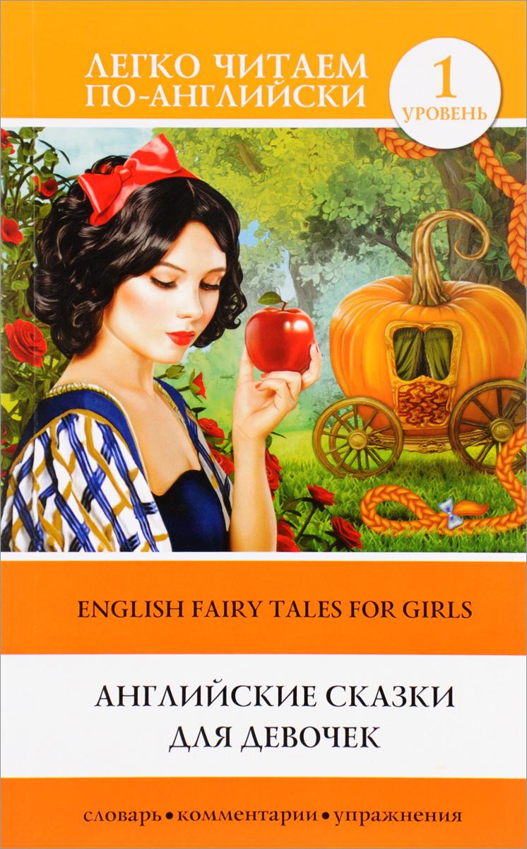 English Fairy Tales For Girls / Английские сказки для девочек. Уровень 1 проф пресс сказки с наклейками золушка красавица и чудовище